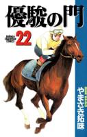 優駿の門(22)