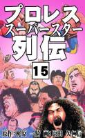 プロレススーパースター列伝  (15)