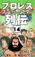 プロレススーパースター列伝  (14)