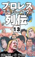 プロレススーパースター列伝  (13)