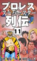 プロレススーパースター列伝  (11)