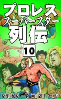 プロレススーパースター列伝  (10)