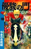 優駿の門(13)