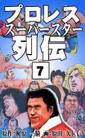 プロレススーパースター列伝  (7)