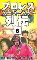 プロレススーパースター列伝  (6)