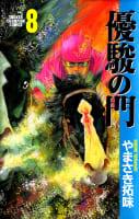 優駿の門(8)