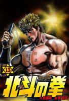 北斗の拳(13)