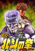 北斗の拳(12)
