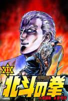 北斗の拳(11)