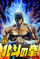 北斗の拳(7)