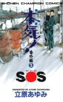 本気!番外編(3) SOS