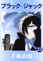 ブラック・ジャック(22)