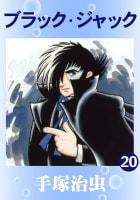 ブラック・ジャック(20)