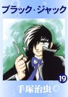 ブラック・ジャック(19)