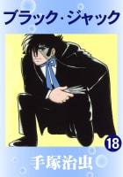 ブラック・ジャック(18)