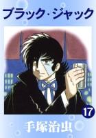 ブラック・ジャック(17)