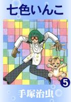 七色いんこ(5)