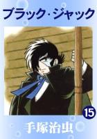 ブラック・ジャック(15)