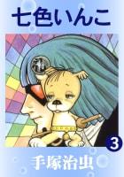 七色いんこ(3)