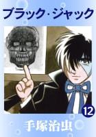 ブラック・ジャック(12)