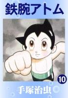 鉄腕アトム(10)