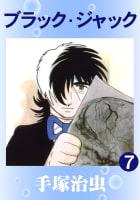 ブラック・ジャック(7)