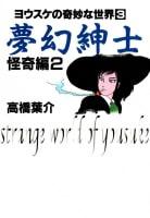 夢幻紳士 怪奇編(2)