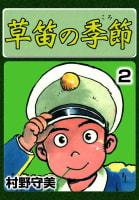 草笛の季節(2)