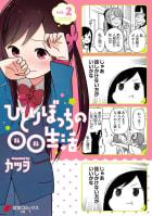 ひとりぼっちの○○生活(2)