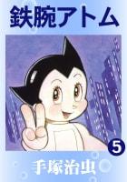 鉄腕アトム(5)