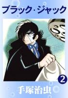 ブラック・ジャック(2)