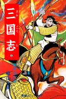 三国志(5)