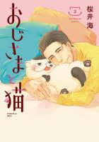 【デジタル版限定特典付き】おじさまと猫 2巻