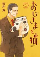 【デジタル版限定特典付き】おじさまと猫 1巻
