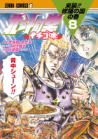 北斗の拳 イチゴ味(8)