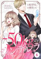 comic Berry's -50kgのシンデレラ(分冊版)6話