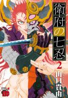 衛府の七忍(2)