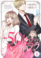 comic Berry's -50kgのシンデレラ(分冊版)2話