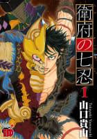 衛府の七忍(1)