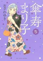 傘寿まり子(5)