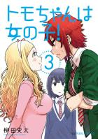 トモちゃんは女の子! 3巻