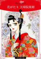花がたり 天璋院篤姫(3)