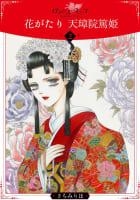 花がたり 天璋院篤姫(2)