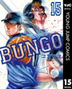 BUNGO―ブンゴ―(15)
