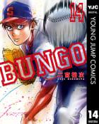 BUNGO―ブンゴ―(14)