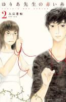 ゆりあ先生の赤い糸(2)