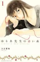 ゆりあ先生の赤い糸(1)