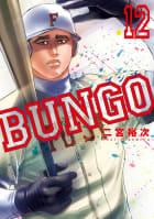 BUNGO―ブンゴ―(12)
