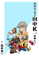 サラリーマン田中K一がゆく!カラー版
