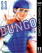 BUNGO―ブンゴ―(11)